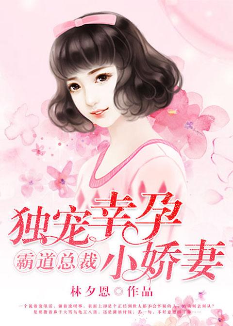 霸道总裁:独宠幸孕小娇妻